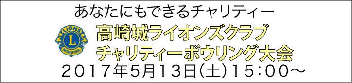 logo_lionsボウリング
